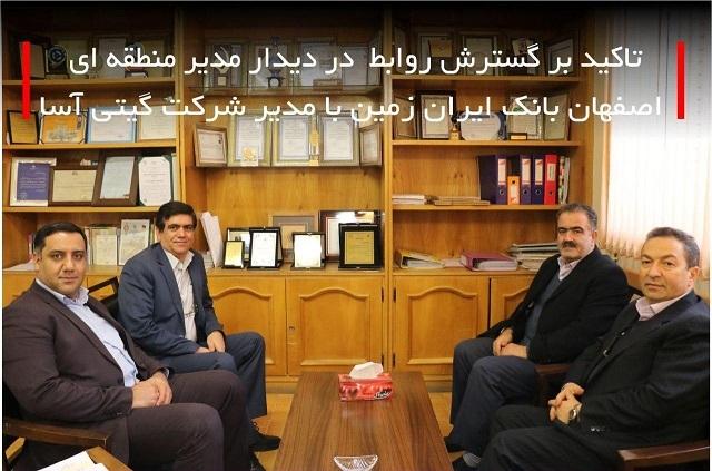 تاکید بر گسترش روابط در دیدار مدیر منطقه ای اصفهان بانک ایران زمین با مدیر شرکت گیتی آسا